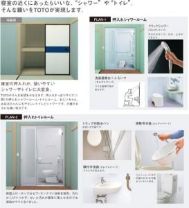 押入れトイレ (500x548)